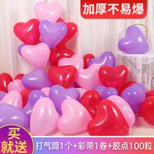 加厚爱kq型气球婚庆cy布置宝宝生日派对装饰求婚心形汽球批�l