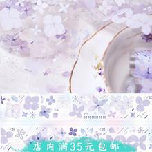 【分装kqKY文创手kb PET自带离型纸 紫阳花