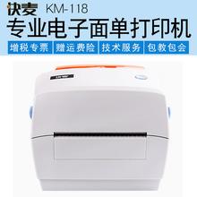 快麦Kkr118专业oy子面单标签不干胶热敏纸发货单打印机