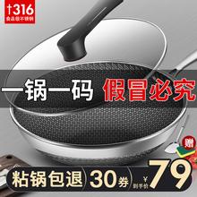 不粘锅kr锅家用不锈oy锅电磁炉煤燃气灶专用无涂层不沾平底锅