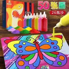 细沙子kr场图画玩具oy色卡片纸填色画卡模板自学专业全