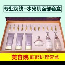 院装护kr品套装水光oy保湿面部护理美容院护肤品专业线套盒