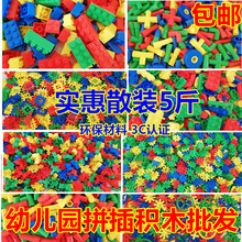 3-7kr宝宝早教益lp5斤称塑料拼插积木雪花片子弹头幼儿园玩具