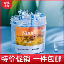 MOOkr一次性过滤cp重庆型香菸抛弃过滤净烟器男一圆罐100烟嘴