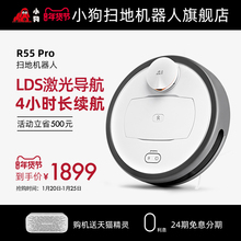 (小)狗家kr全自动吸尘cp洗擦扫地拖地一体机R55 Pro