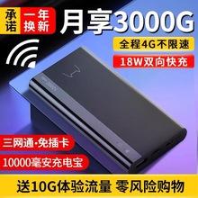 飞猫智kr随身wifcp流量免插卡移动wifi神器4G无线路由器上网卡充电宝车载