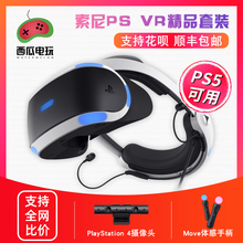 全新 kr尼PS4 d8盔 3D游戏虚拟现实 2代PSVR眼镜 VR体感游戏机
