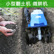 电动松kr机翻土机微va型家用旋耕机刨地挖地开沟犁地