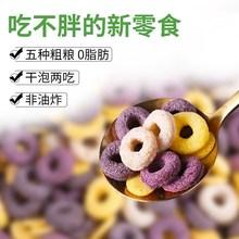零食圈谷物kr2糖精低脂va米片粗粮泡早餐代餐牛奶圈紫薯麦片