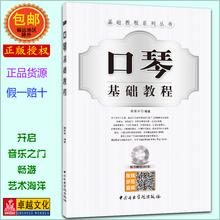 口琴基础kr1程(附赠ey)/基础教程系列丛书 杨家祥  简谱口琴教程自学书籍