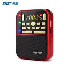 SASkr/先科N-ey迷你音响便携插卡老的收音机晨练(小)音箱mp3播放器