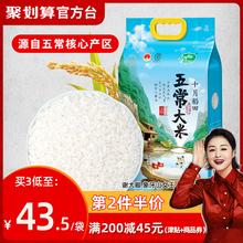 十月稻kr 2020ey常大米官方旗舰店正宗东北稻花香米真空5kg