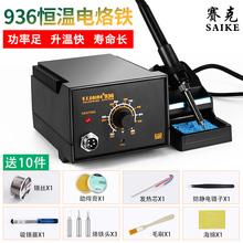 936kr烙铁 恒温st套装家用可调温防静电手机维修焊接工具