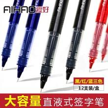 爱好 kr液式走珠笔qu5mm 黑色 中性笔 学生用全针管碳素笔签字笔圆珠笔红笔