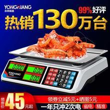 永祥电子秤商用台秤30KG公斤kr12重计价sd厨房水果(小)型卖菜