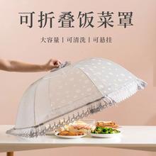 遮菜罩kr用可折叠盖ic罩子防苍蝇餐桌罩可拆洗防尘食物罩菜伞