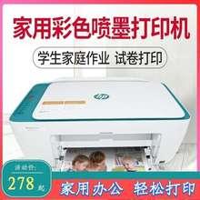 喷墨家kr作业帮印刷ic复印学生扫描图纸打印机办公校园A4(小)型