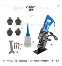 便携式kr压冲孔机打ic钢铝板角铁槽钢开孔器钢板铝管电动手动