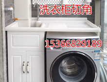洗衣柜kr台柜滚筒洗ic子一体非标定做切角包拐角常州