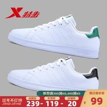 特步板kr男休闲鞋男ky21秋冬情侣鞋潮流女鞋男士运动鞋(小)白鞋女