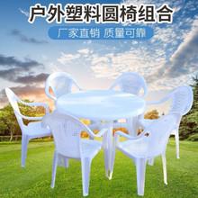 方桌圆kr(小)吃户外4oj档经济型啤酒商用圆形洽谈桌椅组合塑料
