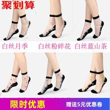 5双装kr子女冰丝短zj 防滑水晶防勾丝透明蕾丝韩款玻璃丝袜