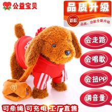 宝宝电ks玩具(小)狗会zc歌跳舞学说话网红电子宠物仿真泰迪狗狗