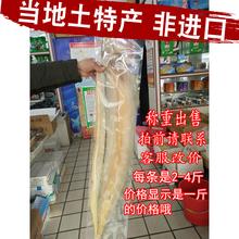 [ksmwe]海鲜干货野生大鳗鱼干海鳗