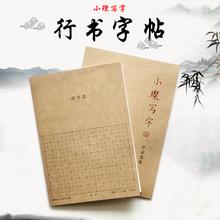 (小)璨写ks0字帖文艺we硬笔练字帖行书作品临摹手写体练字本