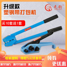 手动拉ks器钢带塑钢pe料打包夹子塑钢带拉紧器