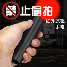 魔铁红ks 手电筒Lqt光远射充电红外线防酒店摄像头养蜂灯网红