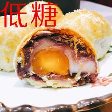 低糖手ku榴莲味糕点ai麻薯肉松馅中馅 休闲零食美味特产