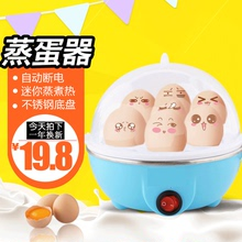 煮蛋器ku用热奶迷你ai餐机煮蛋机蛋羹自动断电煮鸡蛋器