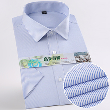 夏季免ku男士短袖衬ai蓝条纹职业工作服装商务正装半袖男衬衣