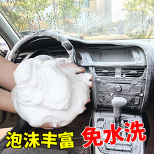 汽车内ku神器免洗用ru去污清洁多功能泡沫洗车液不万能
