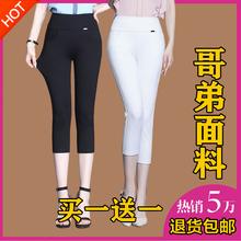 七分裤女夏装薄式高腰弹力(小)脚ku11瘦白色ru妈妈大码铅笔裤