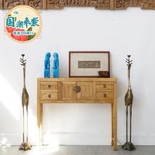 新中式ku式免漆榆木ng旧实木玄关走廊柜餐边柜民宿家具