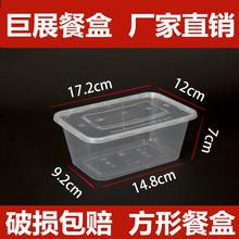 长方形ku50ML一ng盒塑料外卖打包加厚透明饭盒快餐便当碗