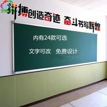 学校教ku黑板顶部大uo(小)学初中班级文化励志墙贴纸画装饰布置