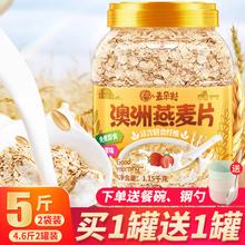 5斤2ku即食无糖麦uo冲饮未脱脂纯麦片健身代餐饱腹食品