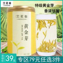 艾茗春ku2020新ng特级安吉白茶黄金牙绿春茶散装礼盒