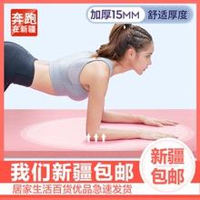 新疆包ku瑜伽垫初学ng地垫女男士加厚加长健身瑜珈垫子防滑垫