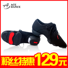 ACEkuance瑰qi舞教师鞋男女舞鞋摩登软底鞋广场舞鞋爵士胶底鞋