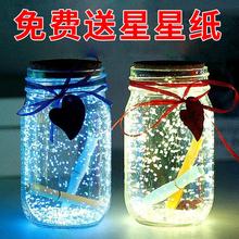 星星玻ku瓶夜光许愿tu0创意星空瓶幸运荧光漂流瓶生日礼物