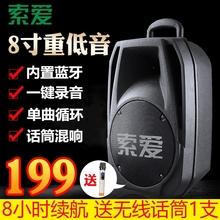 索爱广ku舞音响户外ng携手提拉杆带蓝牙店铺促销喊麦唱歌音箱