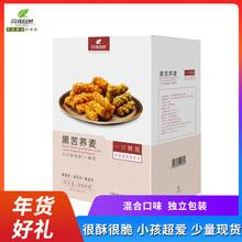 问候自ku黑苦荞麦零ng包装蜂蜜海苔椒盐味混合杂粮年货