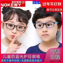 宝宝防ku光眼镜男女ng辐射手机电脑保护眼睛配近视平光护目镜