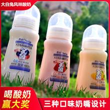 费格大ku兔风味酸奶ngmlX3玻璃瓶网红带奶嘴奶瓶宝宝饮料