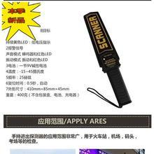 电手持ku安检仪金属ng器高精度灵敏可调棒检测仪器门考