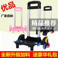 拖男女ku(小)学生爬楼ng爬梯轮双肩配件书包拉杆架配件